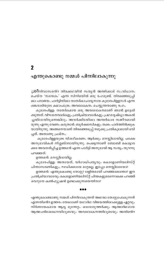 Manorama books android apps on google play manorama books screenshot fandeluxe Choice Image