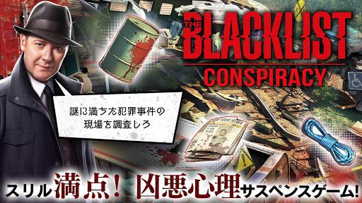 無料冒险AppのThe Blacklist: Conspiracy|HotApp4Game