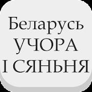 Беларусь УЧОРА І СЯНЬНЯ