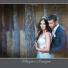 Wedding photographer Evgeniya Vasileva (yarfotki). Photo of 16.11.2015