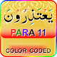 Color coded Para 11 - Juz' 11 for PC-Windows 7,8,10 and Mac