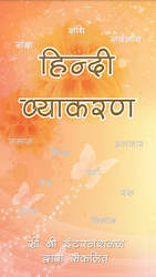 Hindi Grammar (व्याकरण) APK Download – Free Books & Reference APP for Android 1