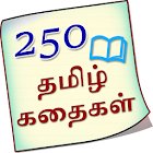 250 Stories in Tamil icon