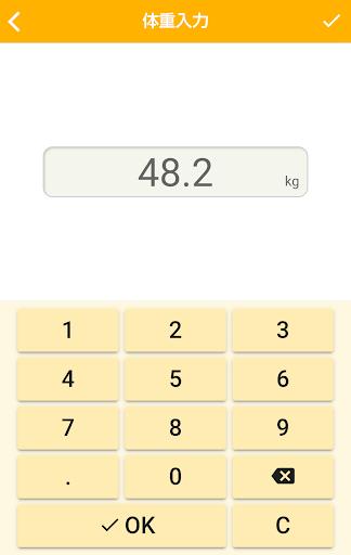 シンプル体重管理 screenshot 5