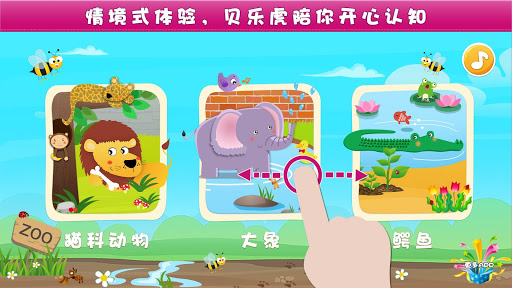 儿童认知游戏-贝乐虎爱动物园