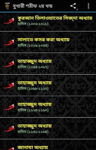 Sahih Bukhari In Bangla Part 2