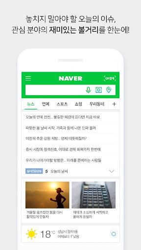 네이버 - NAVER 9.0.6 screenshots 1