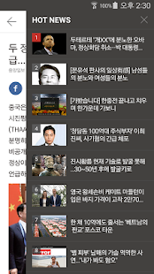 Joongang ilbo Screenshot 5