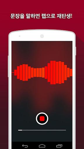 玩免費音樂APP|下載AutoRap (오토랩) app不用錢|硬是要APP