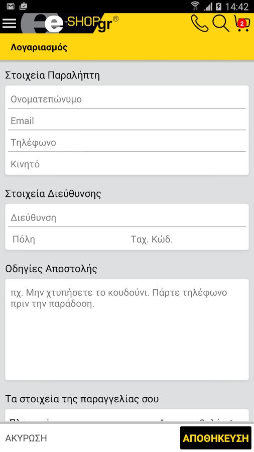 e-shop.gr - στιγμιότυπο οθόνης
