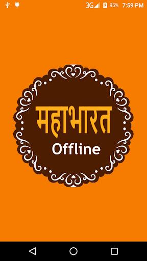 Mahabharat Katha Hindi Offline - u092eu0939u093eu092du093eu0930u0924 u0915u0925u093e u0939u093fu0902u0926u0940  screenshots 1
