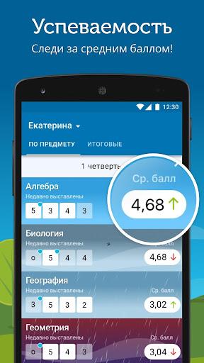 Dnevnik.ru screenshot 2