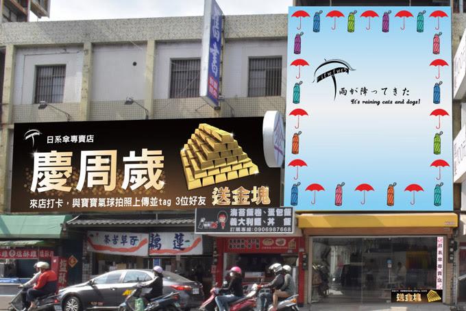 臺灣陽傘行