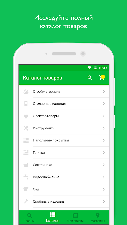 Леруа Мерлен- screenshot
