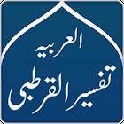 Tafsir Al- Qurtubi Árabe icon