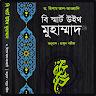download বি স্মার্ট উইথ মুহাম্মাদ সাঃ - হিশাম আল আওয়াদি apk