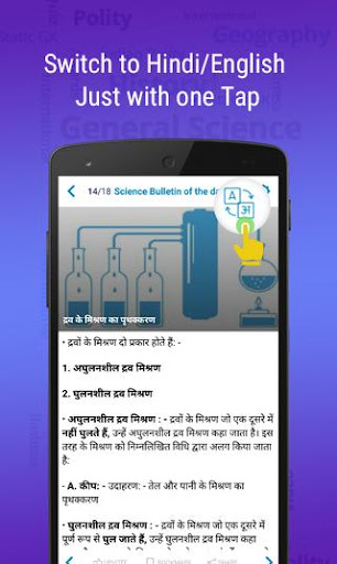 #1 GK App: Daily Current Affairs 2018, GK in Hindi 1.13 screenshots 7