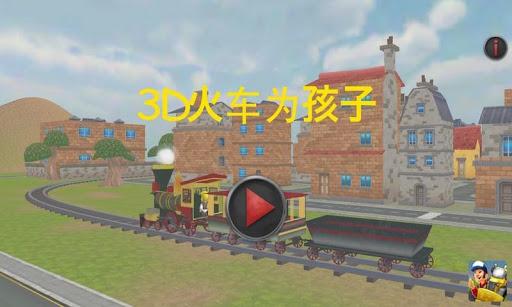 3D列车为孩子们的的游戏