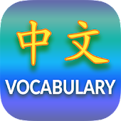 Chinese vocabulary & Speak Chinese daily - Awabe
