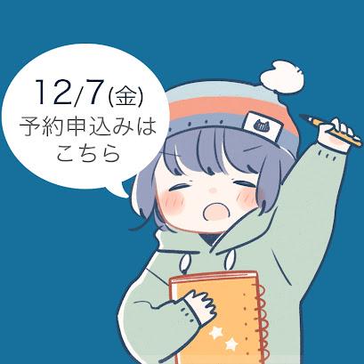 【イベント情報】2018年12月7日(fri)19:00〜夜の学校見学会を開催します。