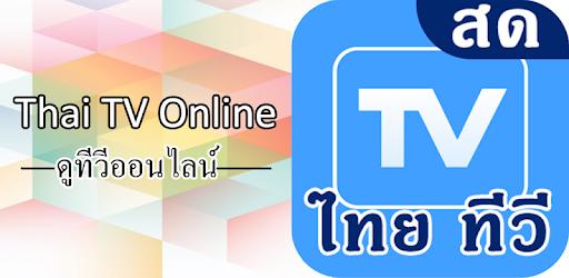Thai TV Online : ไทย ทีวี ดูสด for PC