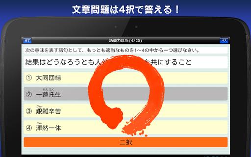 u8a9eu5f59u529bu8a3au65ad FREE 3.0.6 Windows u7528 10