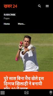 Download Kabhar24 Latest Hindi news For PC Windows and Mac apk screenshot 1