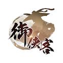 御俠客M icon