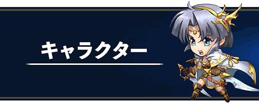 ラングリッサー_キャラクター