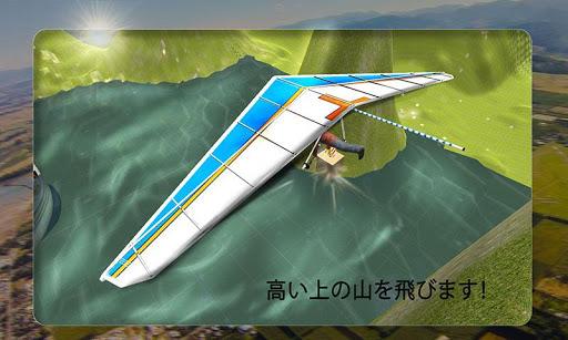 無料模拟Appのエアハンググライダーシミュレータ3D|記事Game