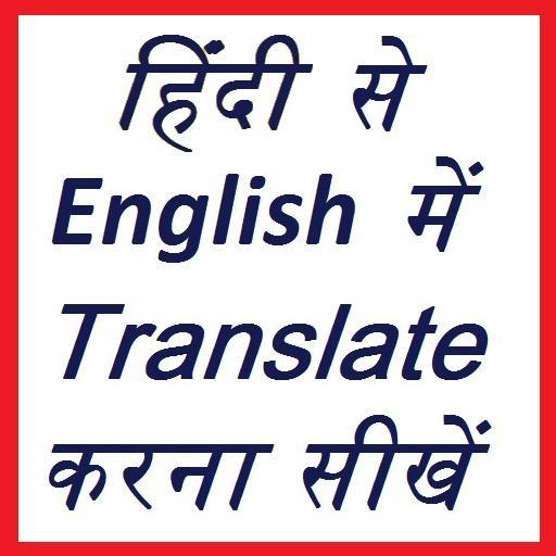 हिंदी से English में translate करना सीखें - Apps