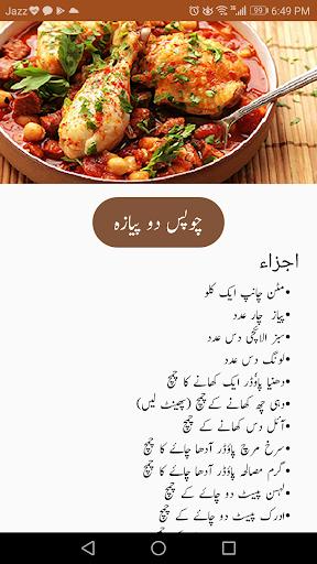 Pakwaan-The Recipe Store