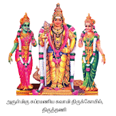 Tiruthani Temple eBooking