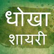 Hindi Dhokh.. file APK for Gaming PC/PS3/PS4 Smart TV