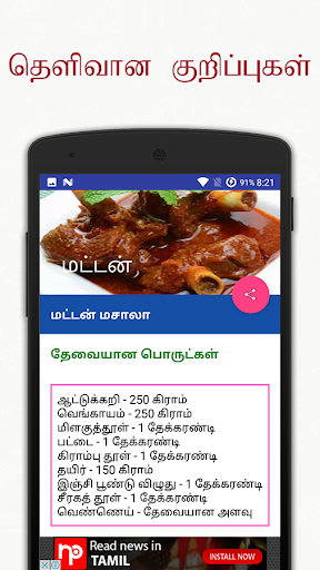 Samayal - Tamil Recipes  screenshots 4
