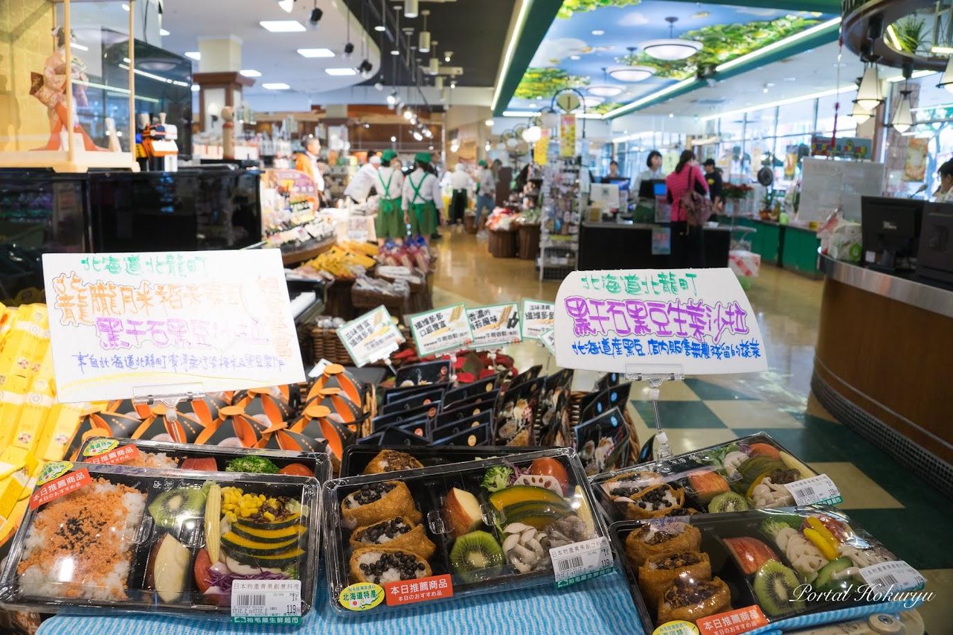 ひまわりライス「おぼろづき」・黒千石大豆を使ったお弁当