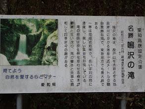 鳴沢の滝説明文