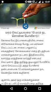 Download Tamil News Alert For PC Windows and Mac apk screenshot 1