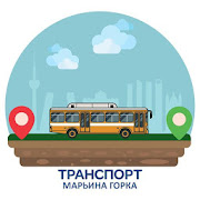 Транспорт - Марьина Горка icon