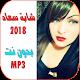 Chaba Souad 2018 (app)