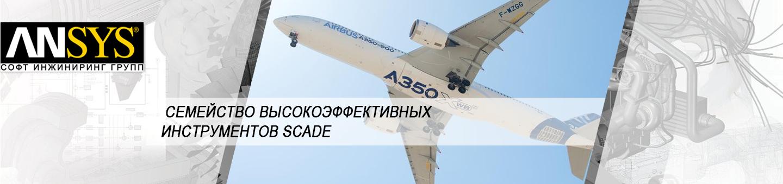 DO-178C – Внедрение нового стандарта в области безопасности программного обеспечения в авиационной отрасли