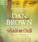รหัสลับดาวินชี (The Da Vinci Code) – แดน บราวน์