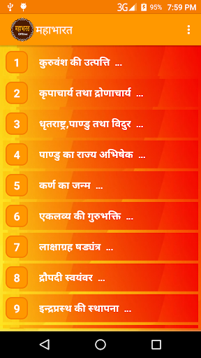 Mahabharat Katha Hindi Offline - u092eu0939u093eu092du093eu0930u0924 u0915u0925u093e u0939u093fu0902u0926u0940  screenshots 2