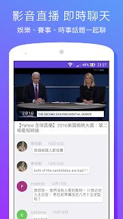 Yahoo奇摩新聞 - 直播Live 即時新聞 screenshot 02
