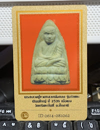 มังกรทองมาแว้ววว พระหลวงพ่อทวดหลวงพ่อแดง รุ่น 5 แชะ ปี 2538 พิมพ์ใหญ่ เนื้อผง วัดศรีมหาโพธิ์  + บัตรดีดี