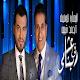 إيهاب توفيق و أحمد شيبة عشمي فى ربنا بدون انترنت Download for PC Windows 10/8/7