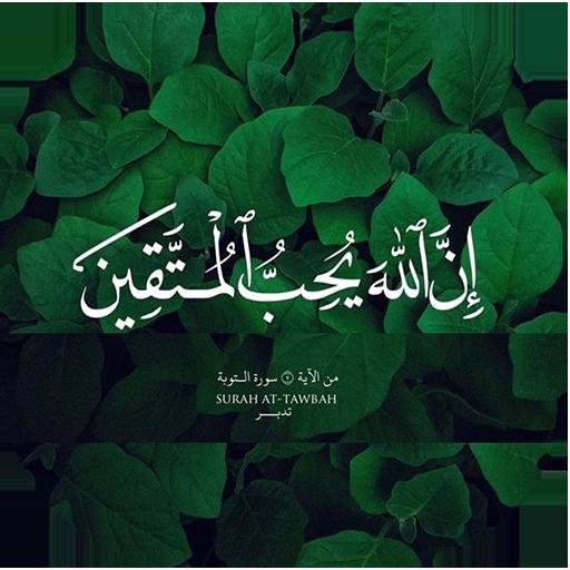 خلفيات آيات قرآنية Aplikasi Di Google Play