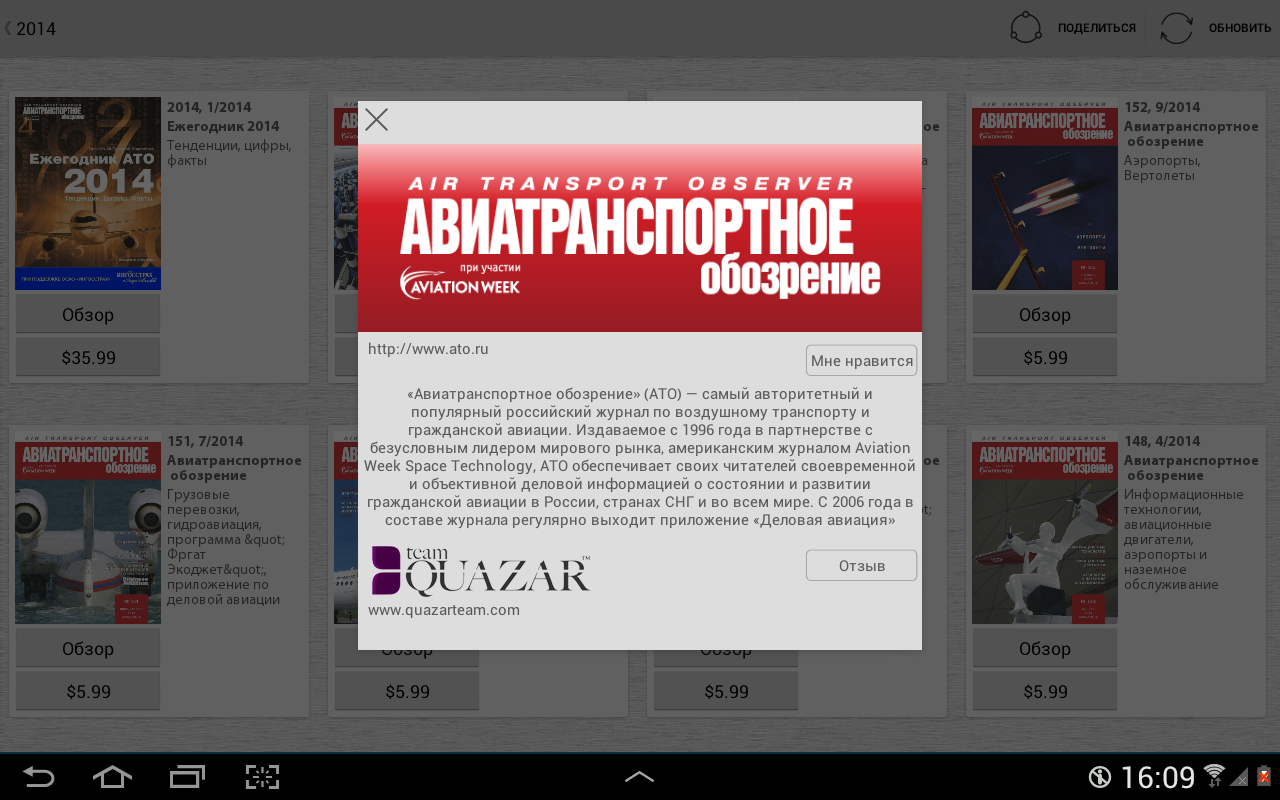 ATO- screenshot