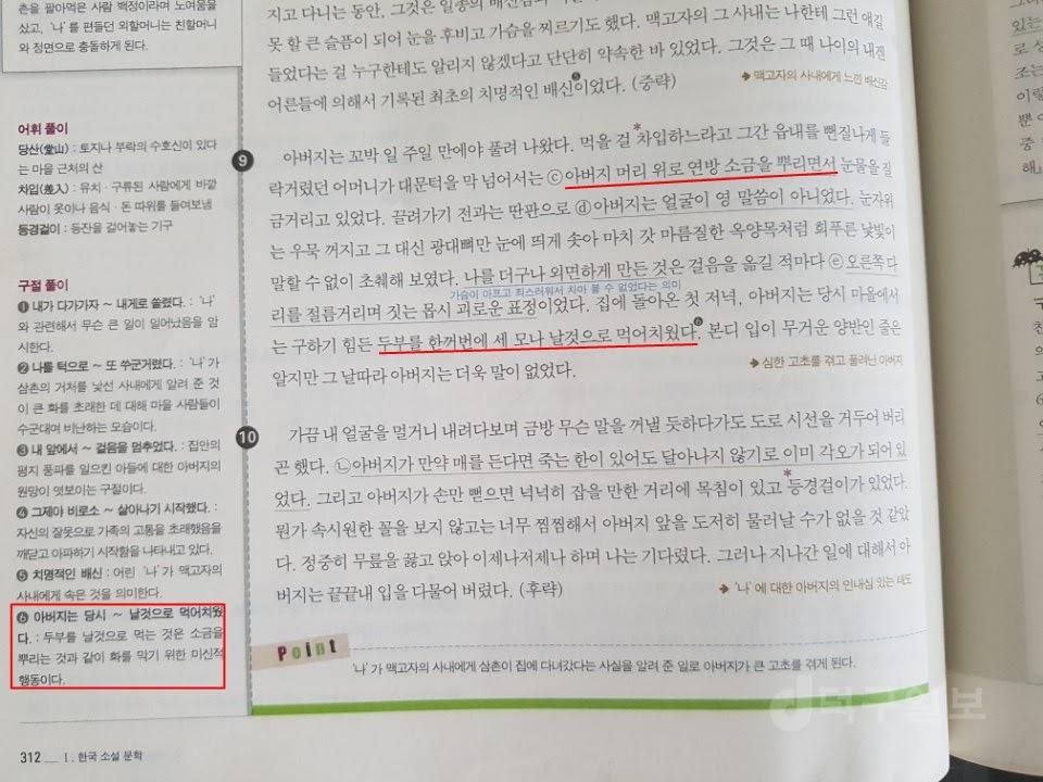 윤홍길, 장마