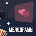 Мелодрамы icon